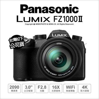 【薪創台中】Panasonic FZ1000 II M2 公司貨【贈64G+登錄送原電+32G 3/31】