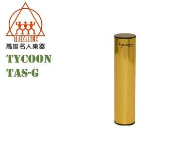 【名人樂器】TYCOON TAS-G 8 鋁沙鈴 金色