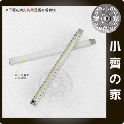 帶柔光罩 5V 21LED USB燈 便攜高亮 LED燈 黃光 LED露營燈 LED條燈 LED-14 小齊的家