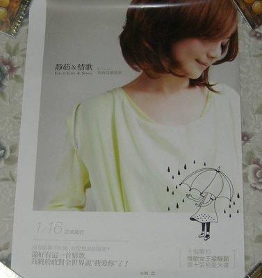 梁靜茹Fish Leong~靜茹  情歌~別再為他流淚~巨型宣傳海報~ 未貼!免競標~