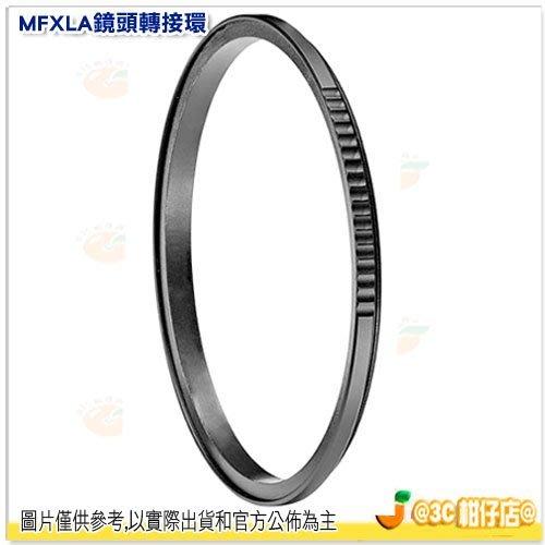 @3C 柑仔店@ 曼富圖 Manfrotto MFXLA XUME 鏡頭轉接環 公司貨 FH 58mm