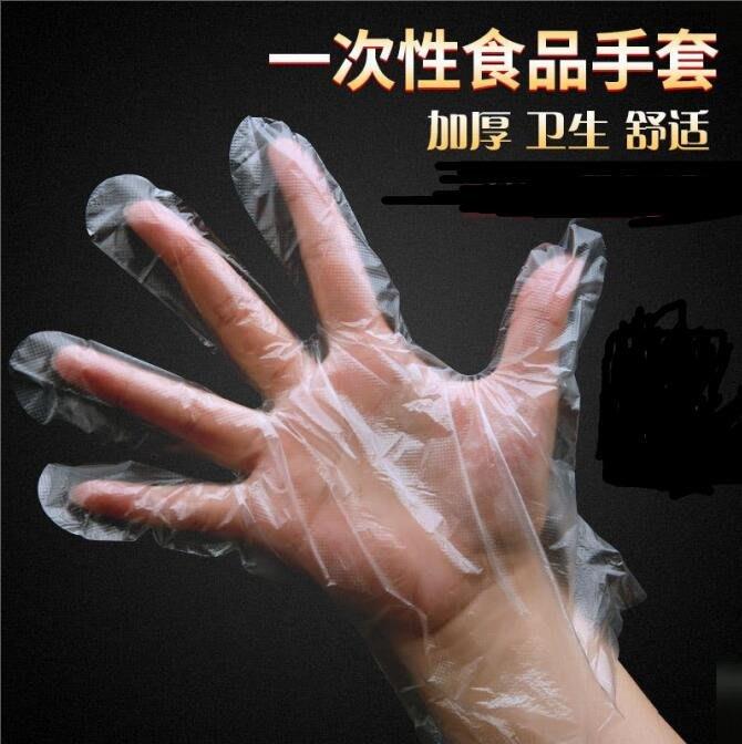 888利是鋪-一次性塑料手套透明加厚餐飲手套塑料美容手套薄膜食品#一次性手套