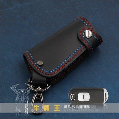 瘋牛皮[ 牛魔王 鑰匙皮套 ] MAZDA3 CX-3 CX-5 CX-7 CX-9 馬自達智能晶片感應鑰匙皮套