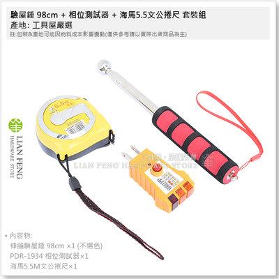 【工具屋】*含稅* 驗屋錘 98cm + 相位測試器 + 海馬5.5文公捲尺 套裝組 磁磚驗屋 驗電接線 打診棒 牆面