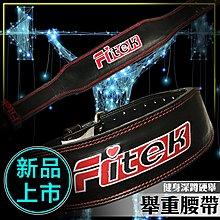 【Fitek健身網】經典款-舉重腰帶/健身腰帶/訓練腰帶/運動腰帶/重量訓練健身有氧