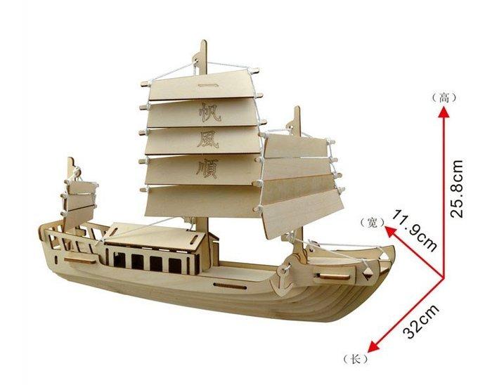 G-P045中國帆船 3D木製仿真模型 益智玩具 DIY立體木質拼圖