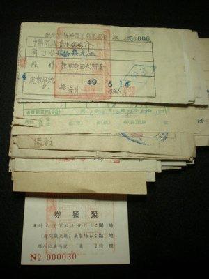 -【中華民國四十九~六十年肥料、雜糧商業同業工會收據及會員證】均貼印花   共41張  庫157