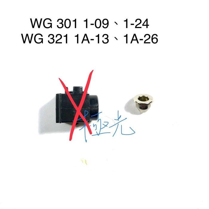 [極光小舖]WG 301  1-24 ,WG 321 1A-26 4.5mm.6mm用原廠的零件