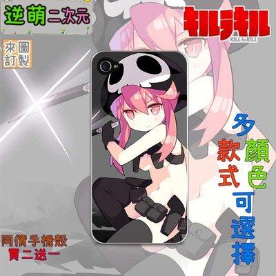 【新款實體照】 KILL la KILL -IF斬服少女3♥手機殼IphoneX1112MAXPROPLUSMINI三星