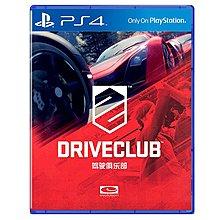 高鳴電玩 正版 國行PS4主機遊戲 駕駛俱樂部 Drive Club 簡體中文版