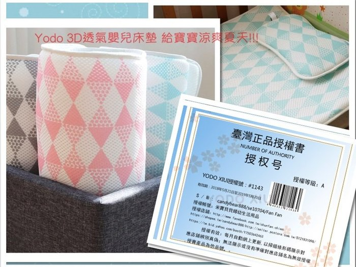 [MIBO婦幼生活用品] xiii 3D立體嬰兒床墊 四季通用 涼爽透氣 全部現貨