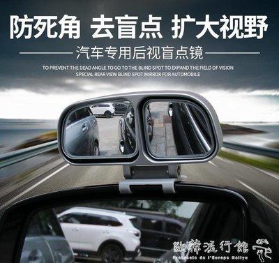 汽車後視鏡加裝鏡教練鏡 倒車輔助鏡 盲點鏡大視野廣角鏡可調角度