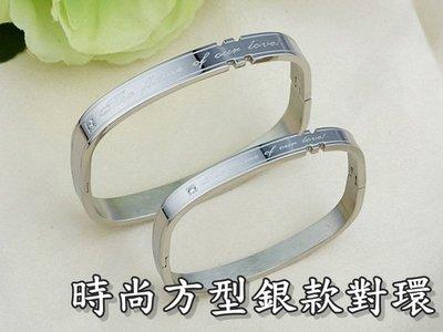 《316小舖》【B226】(優質精鋼情人手環-時尚方型銀款對環-單件價 /方型鋼手環/造型手環/方正手環/男女鋼手環)