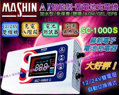 【電池達人】 SC-1000S 旗艦版 雙模機 麻新充電器 汽車電瓶 鋰鐵電池 充電機 EFB AGM 附 OBD 接頭