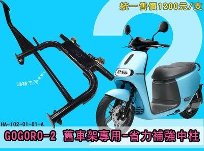 駿馬車業 新雅部品 gogoro2 省力中柱 橫桿補強、軸心位置降低10mm