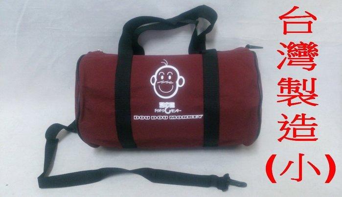 @( 乖乖的家) ~(自工廠/台灣製造生產) (豆豆猴) 旅行袋/圓筒袋/游泳袋~超低價100元(小)