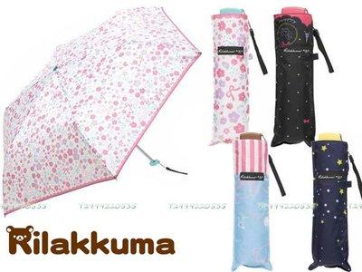 。流行教室。日本正版懶懶熊 拉拉熊Rilakkuma 粉紅小花 蝴蝶結款 輕便晴雨傘 摺傘