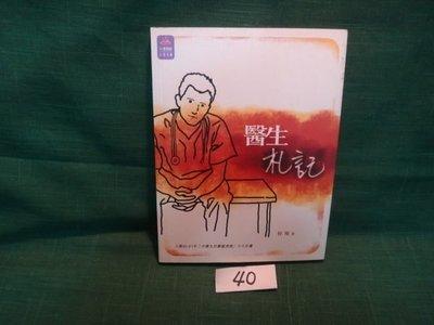 【愛悅二手書坊 04-34】醫生札記