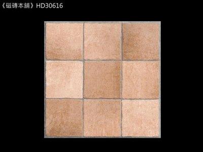《磁磚本舖》HD30616 30*30CM 九宮格橘色 止滑地磚 廁所 騎樓 地壁可用 復古磚 台中市