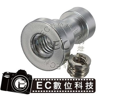 【EC數位】相機三腳架 轉 燈架頭 1/4 3/8多種規格 腳架轉燈架 小轉大 轉換螺絲帽 相機三腳架快拆板專用 轉接座