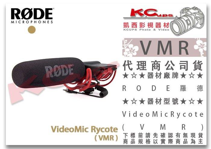 凱西影視器材【 RODE VMR VideoMic Rycote 指向型 機頂麥克風 公司貨 】 單眼 錄音 採訪 收音