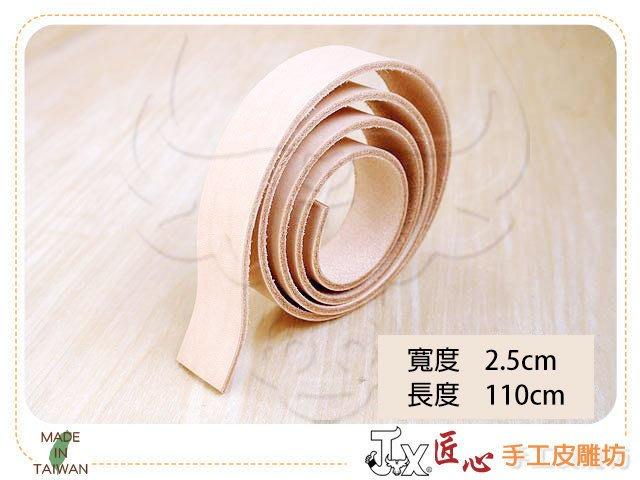☆ 匠心手工皮雕坊 ☆  原色皮帶 寬2.5 長110cm(不含皮帶頭)(H1225-1) 皮雕 拼布 工藝材料