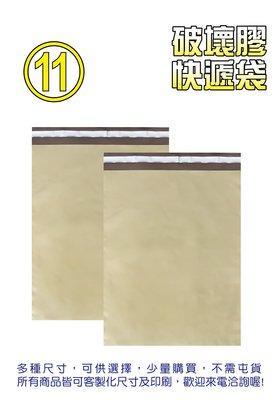 《網拍包材用品館》-快遞袋 / 破壞袋 / 信封袋 / 文件袋 / 便利袋11號袋 -焦糖奶茶系列 ❤(◕‿◕✿)