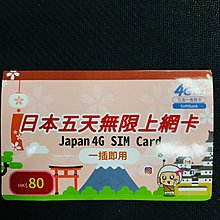 Softbank 日本五天無限上網卡 一插即用 (首1GB不限速 過後128kb) 東京 福岡 大阪 名古屋 沖繩 北海道