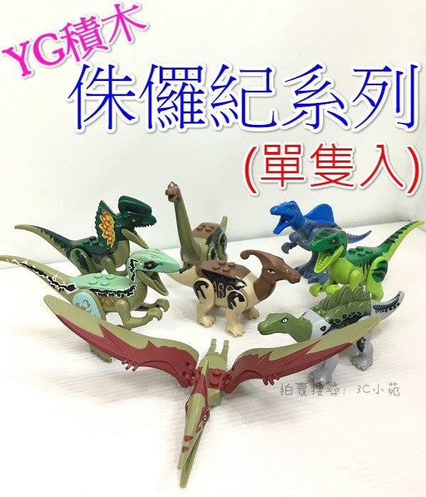 【3C小苑】77043 YG積木 侏儸紀系列(單隻入) 恐龍 樂高 積木 兒童 玩具 公仔 (樂高Lego通用)