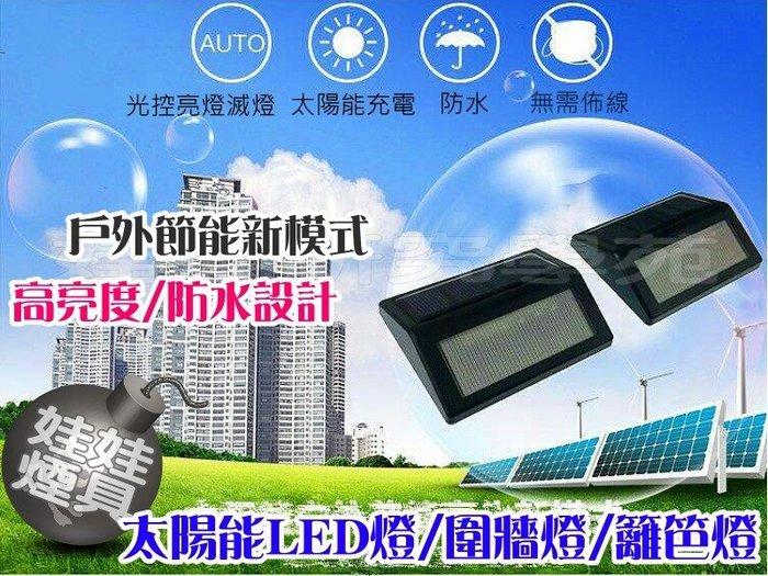 ㊣娃娃研究學苑㊣新款太陽能led燈/圍牆燈/籬笆燈/防水 亮度高 無需佈線安裝簡單方便 兩個一組 白光(SB666)