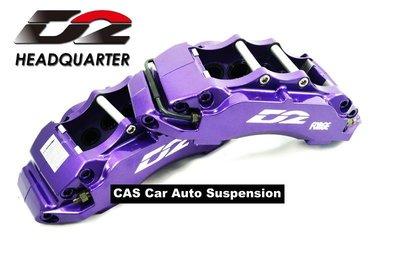 CAS【D2 前8活塞卡鉗/雙片式330MM打洞碟:AUDI A4 B6 2WD (2002~2004)】