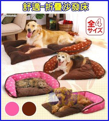 **貓狗大王**日本IRIS《秋收 摺疊沙發床L號 (POSH-800)》桃紅色/咖啡色