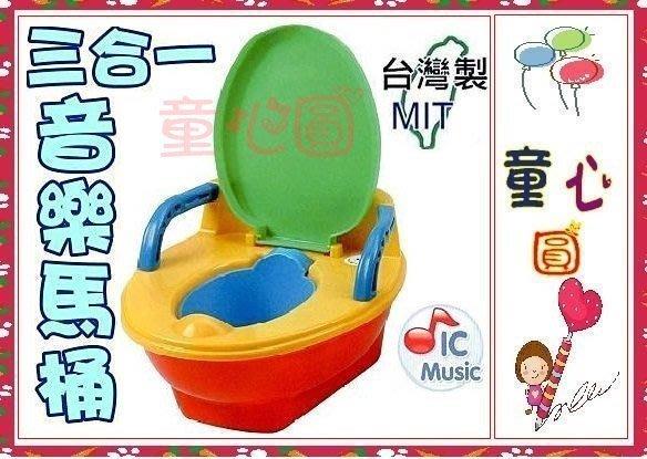 三合一音樂小馬桶/多功能學習便器/可放在大人馬桶上~台灣製~破盤特價◎童心玩具1館◎