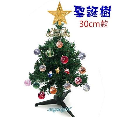 安霓兒滿千免運/ (台灣現貨)30cm聖誕樹耶誕樹/ 應景商品聖誕禮物交換禮物 高雄市