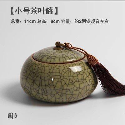 伊媽小舖-茶葉香粉陶瓷密封罐