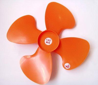 【綠海 】 ( 橘色 )葉片 風葉 工業扇葉片 電風扇片 ~ A04001629