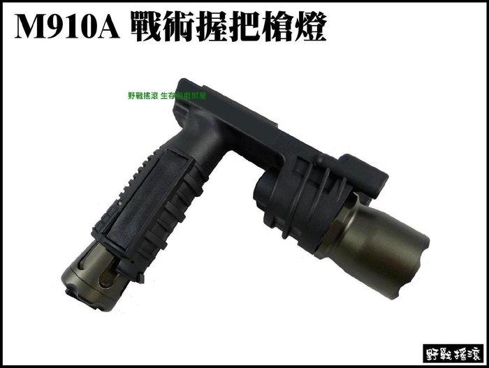 【野戰搖滾-生存遊戲】複刻 M910A 戰術握把槍燈 電筒 LED白光【黑色】手電筒握把菜刀型握把槍燈