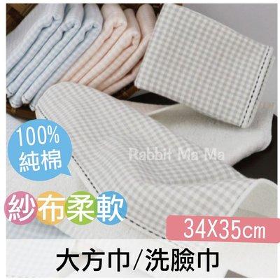 GEMIN純棉紗布吸水大方巾-日系格子 495 /手帕巾/洗臉巾/双星毛巾/雙星毛巾 兔子媽媽