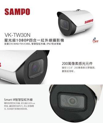 【皓翔】聲寶 VK-TW30N 星光級1080P 四合一 紅外線 攝影機