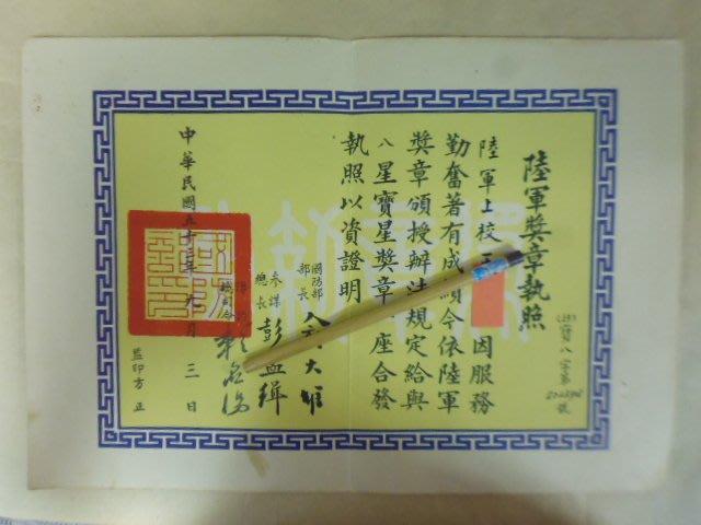 文獻史料館*民國53年俞大維.賴名湯等發陸軍八星寶曾星獎章執照(s801-1)