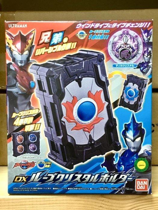 超人力霸王 DX R/B 羅布 水晶收納夾 (附1枚紫水晶)