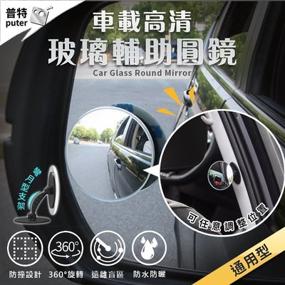 普特車旅精品【CO0155】汽車二排後...