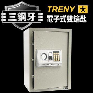 【TRENY直營】TRENY三鋼牙-電子式雙鑰匙保險箱-大 HD-4212 保固一年 金庫金櫃 保險櫃 現金櫃