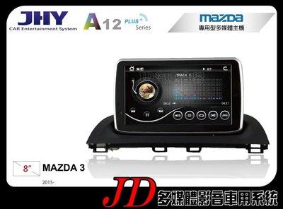 【JD 新北 桃園】JHY 馬自達 MAZDA M3 馬3 2015- 專用機 DVD/導航/藍芽/互聯。8吋觸控螢幕