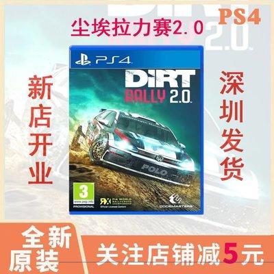 PS4游戲 大地長征5 塵土飛揚 塵埃拉力賽2.0 DiRT Rally 英文