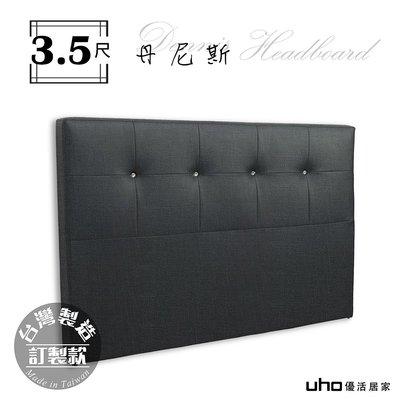 床頭【UHO】丹尼斯-3.5尺單人貓抓皮床頭片(預購品)