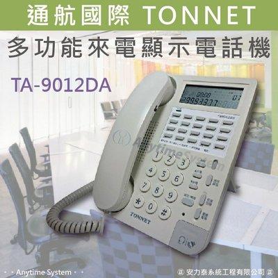 安力泰系統~通航國際 tonnet 多功能來電顯示電話機 TA-9012DA