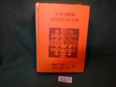 【愛悅二手書坊 11-32】布萊克維爾政治學百科全書 戴維.米勒 等著者 中國政法大學出版社