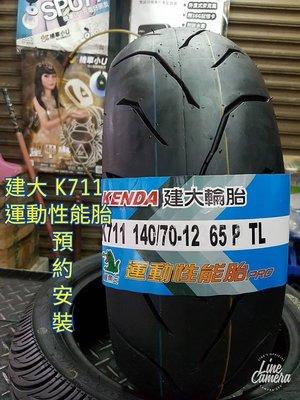 板橋 建大輪胎 K711 140/70-12 KENDA