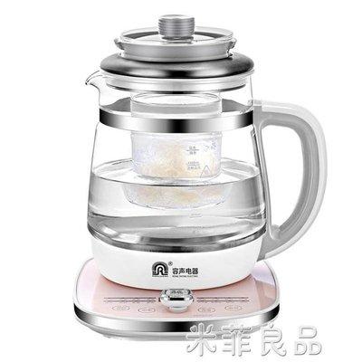 容聲養生壺全自動加厚玻璃隔水燕窩燉盅迷你多功能茶壺電熱煮茶器  電壓  220v  ATF『米菲良品』 母親節禮物